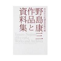 渋谷区立松濤美術館所蔵 野島康三 作品と資料集