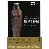 古代エジプト美術の世界展 魔術と神秘 ガンドゥール美術財団の至宝
