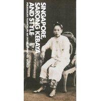 サロンクバヤ:シンガポール 麗しのスタイル つながりあう世界のプラナカンファッション