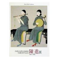 台湾の女性日本画家 生誕100年記念 陳進展