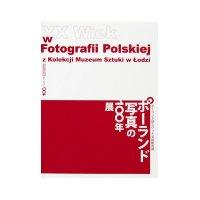 ポーランド国立ウッチ美術館所蔵 ポーランド写真の100年展