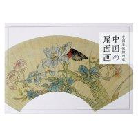 中國美術館所蔵 中国の扇面画