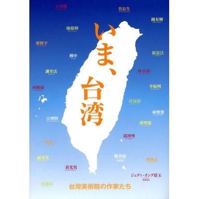 画像1: いま、台湾 -台灣美術院の作家たち-