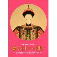 中国宮廷の女性たち 麗しき日々への想い -北京藝術博物館所蔵名品展-