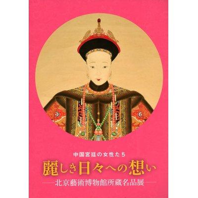 画像1: 中国宮廷の女性たち 麗しき日々への想い -北京藝術博物館所蔵名品展-