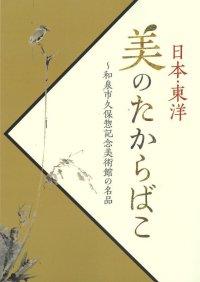 日本・東洋 美のたからばこ〜和泉市久保惣記念美術館の名品