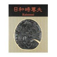 日和崎尊夫 木口木版画の世界 -闇を刻む詩人-