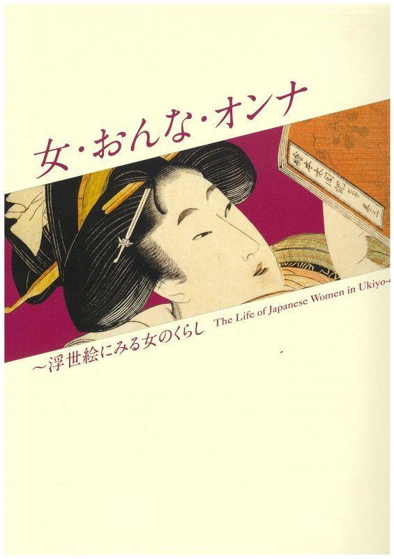 女・おんな・オンナ〜浮世絵にみる女のくらし - 松濤美術館オンライン ...